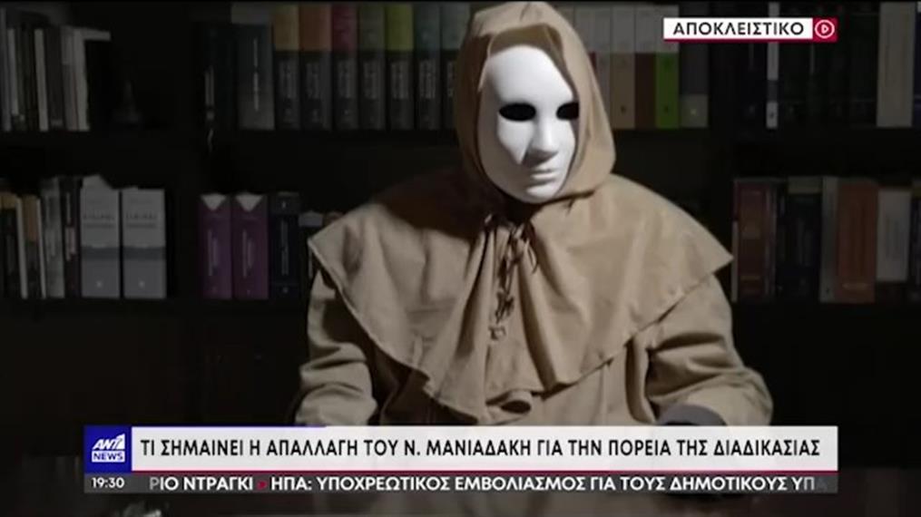 Novartis: Ο Νίκος Μανιαδάκης στον ΑΝΤ1 για την αθώωση του