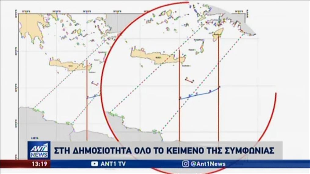 Στην δημοσιότητα το κείμενο της Συμφωνίας για την ΑΟΖ Ελλάδας-Αιγύπτου