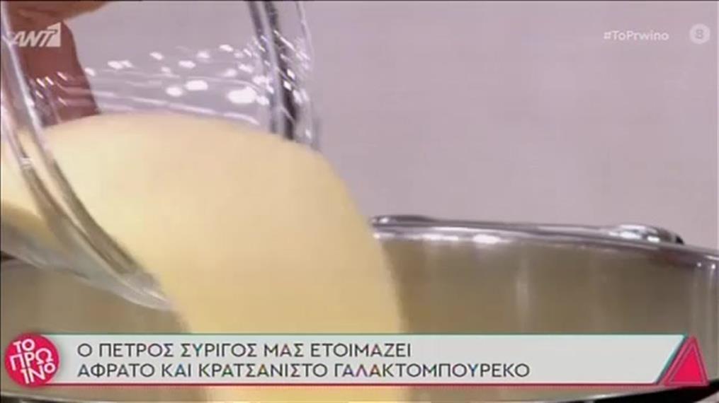 Συνταγή: Γαλακτομπούρεκο από τον Πέτρο Συρίγο