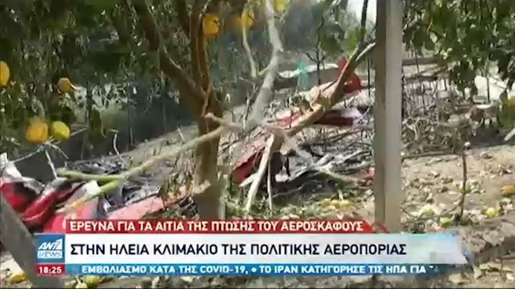 Ηλεία: αναζήτηση αιτίων για την πτώση του αεροσκάφους