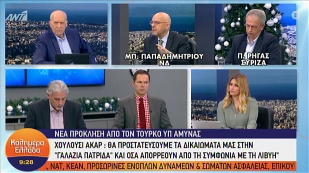 """Πολιτική συζήτηση στην εκπομπή """"Καλήμέρα Ελλάδα"""""""