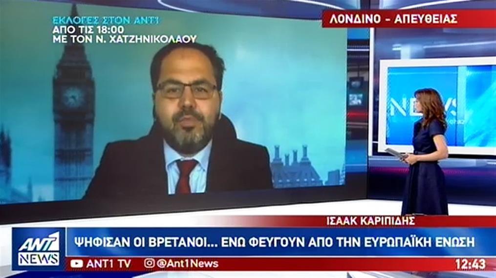 Μεγάλη συμμετοχή στις εκλογές από τους Έλληνες της Βρετανίας – «Πυρετός» στις Βρυξέλλες