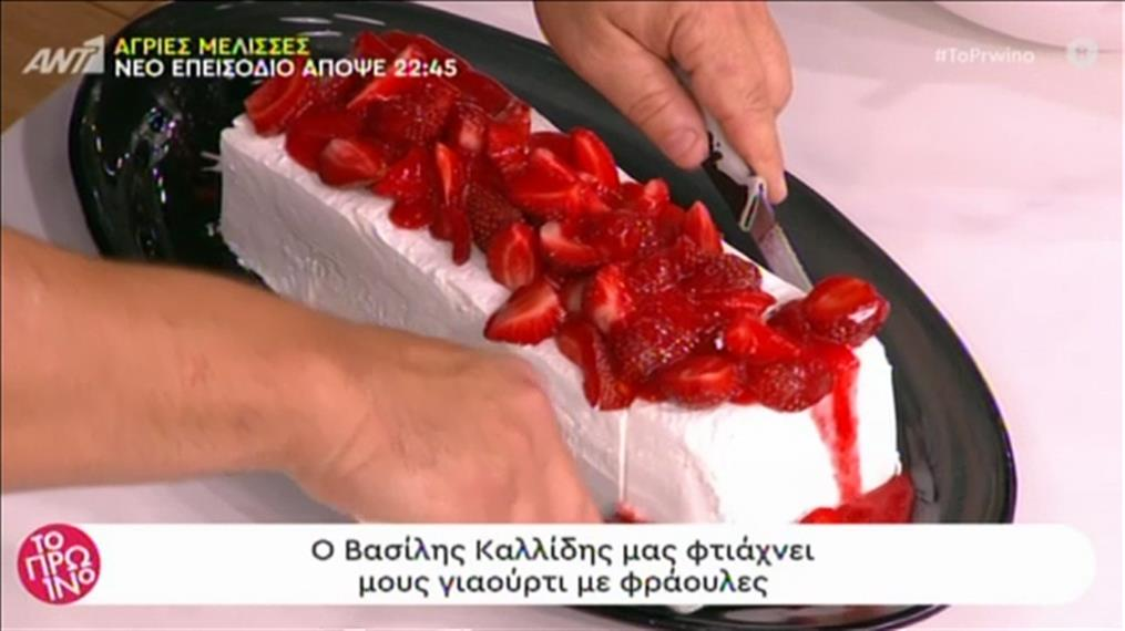 Μους γιαούρτι με φράουλες από τον Βασίλη Καλλίδης