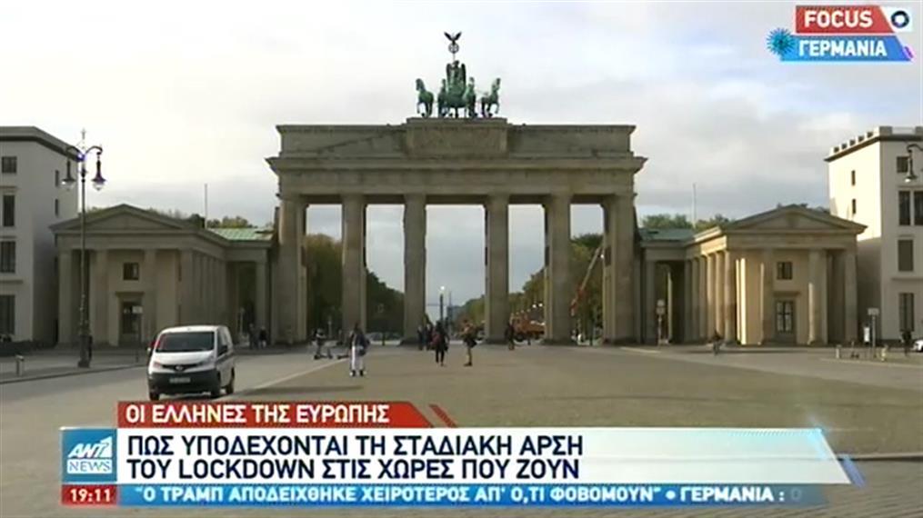 Οι Έλληνες της Ευρώπης: πώς υποδέχονται την άρση του lockdown