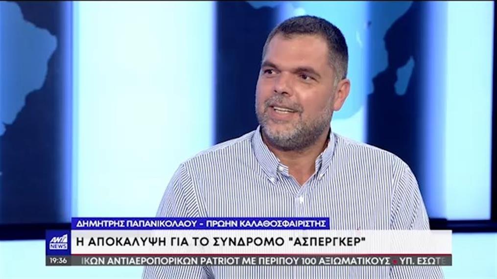 Σύνδρομο Άσπεργκερ: ο Δημήτρης  Παπανικολάου στον ΑΝΤ1