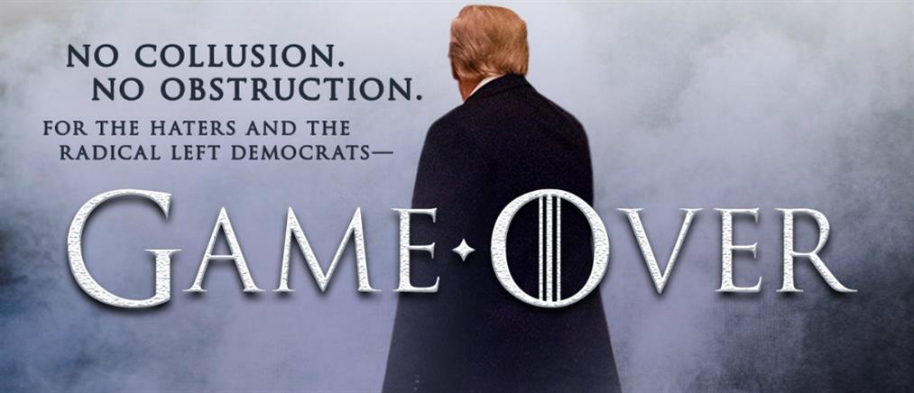"""Με """"άρωμα""""… Game of Thrones o πανηγυρισμός του Τραμπ (βίντεο)"""