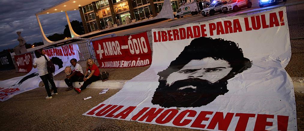 """""""Όχι"""" σε αίτημα αποφυλάκισης του Λούλα"""