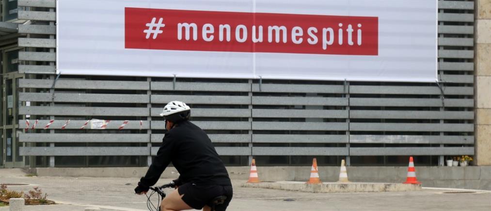 Κορονοϊός: Επικοινωνία Μητσοτάκη – Τσίπρα πριν από το διάγγελμα για την απαγόρευση κυκλοφορίας