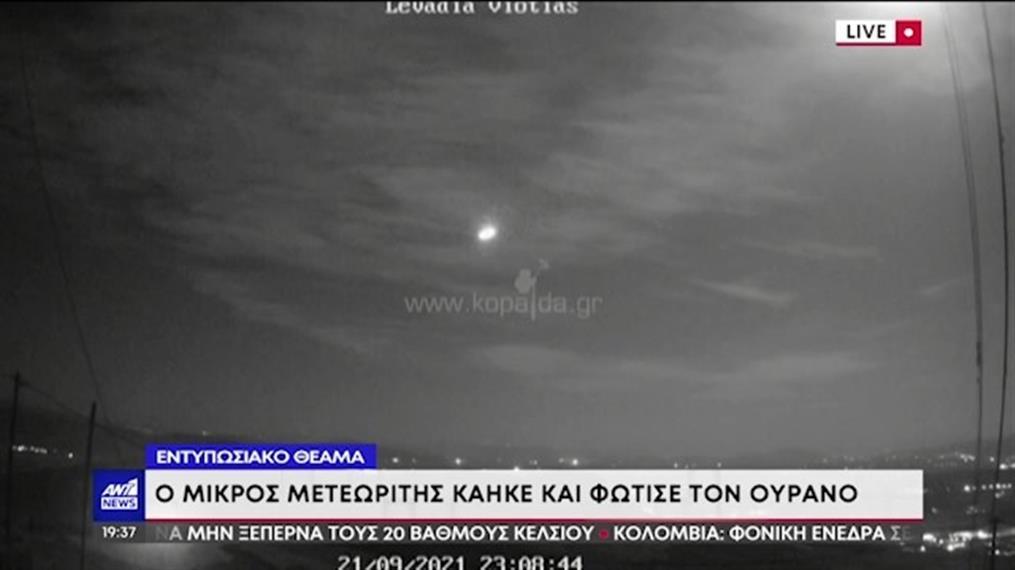 Εντυπωσιακή η πτώση μετεωρίτη στην Ελλάδα