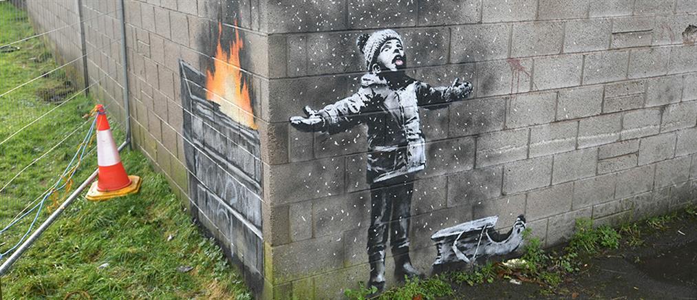 Αυτό είναι το νέο έργο του Banksy (βίντεο)
