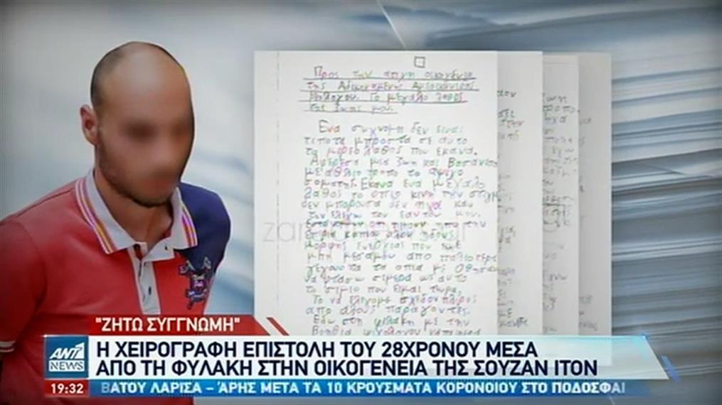Η χειρόγραφη συγγνώμη για την δολοφονία της Σούζαν Ίτον