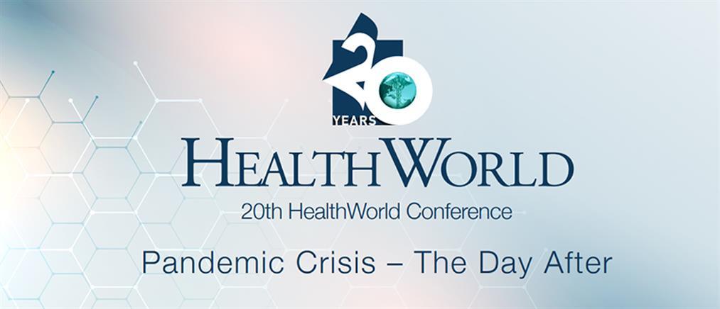 """Συνέδριο """"HealthWorld 2021: Pandemic Crisis - The Day After"""" στην Αθήνα"""