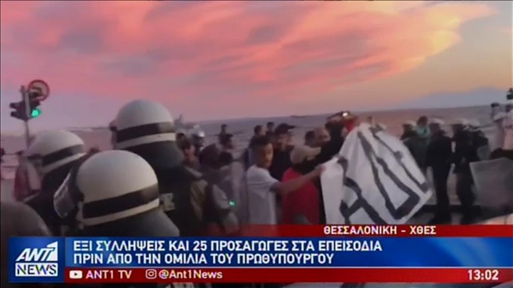 Ένταση και επεισόδια πριν την ομιλία Τσίπρα στην Θεσσαλονίκη