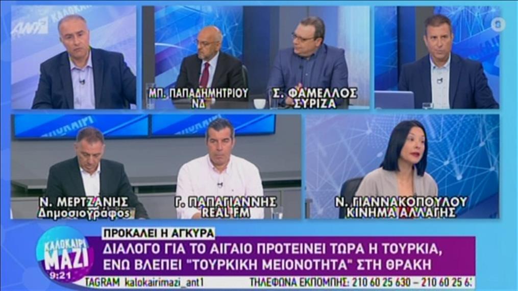Οι Παπαδημητρίου, Φάμελλος και Γιαννακοπούλου στην εκπομπή «Καλοκαίρι Μαζί»