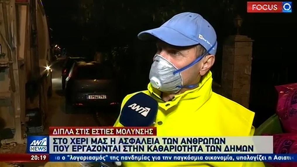 Εργαζόμενοι καθαριότητας στον ΑΝΤ1: κάνουμε έκκληση στους πολίτες για τα σκουπίδια