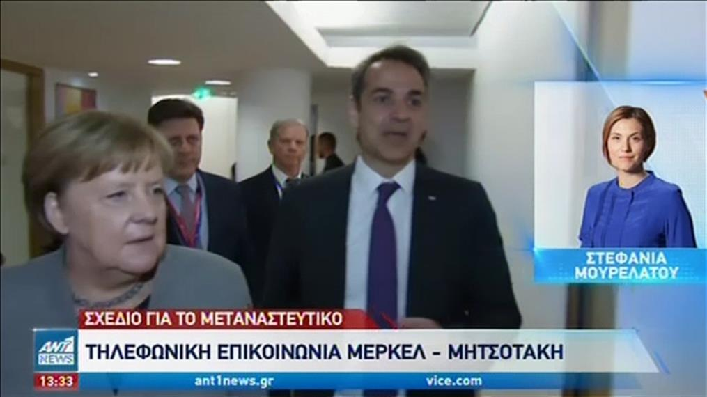 Τηλεδιάσκεψη Μητσοτάκη με Μέρκελ και Πρόεδρο Κομισιόν