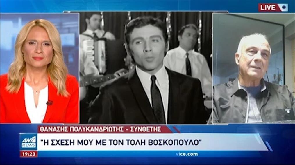 Θανάσης Πολυκανδριώτης στον ΑΝΤ1: Ο Τόλης Βοσκόπουλος ήταν φαινόμενο