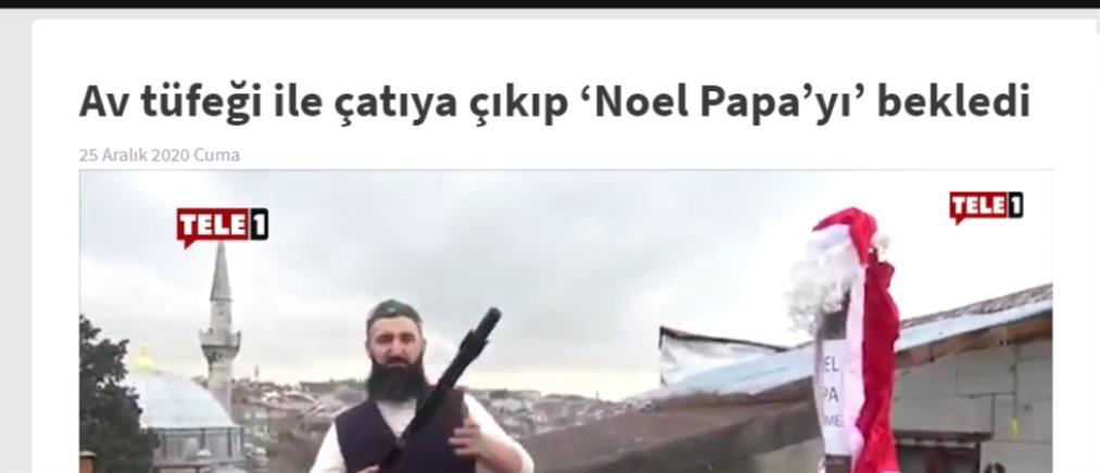 Τούρκος με καραμπίνα έστησε... καραούλι στον Άγιο Βασίλη! (βίντεο)