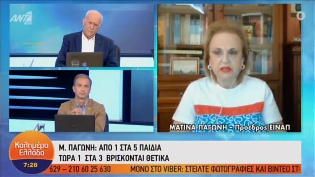 Η Ματίνα Παγώνη στο «Καλημέρα Ελλάδα»