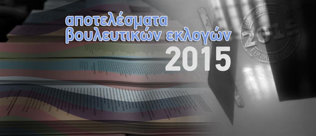 Αποτελέσματα εκλογών 2015: Αυτοί είναι οι 300 της νέας Βουλής