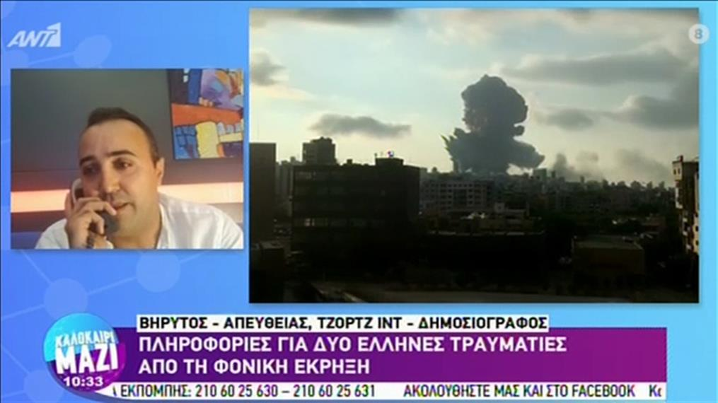 Έλληνες τραυματίες από την φονική έκρηξη στην Βηρυτό