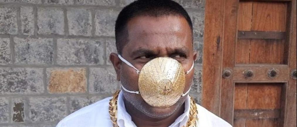 Κορονοϊός: Ινδός πλήρωσε 3.500 ευρώ για μια χρυσή προστατευτική μάσκα