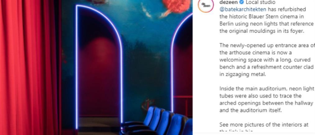 Blauer Stern: Ανακαινίστηκε ο ιστορικός κινηματογράφος του Βερολίνου