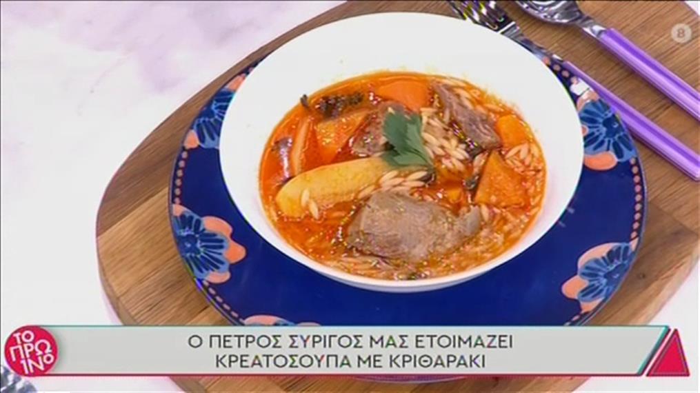 Κριθαρόσουπα με μοσχάρι από τον Πέτρο Συρίγο