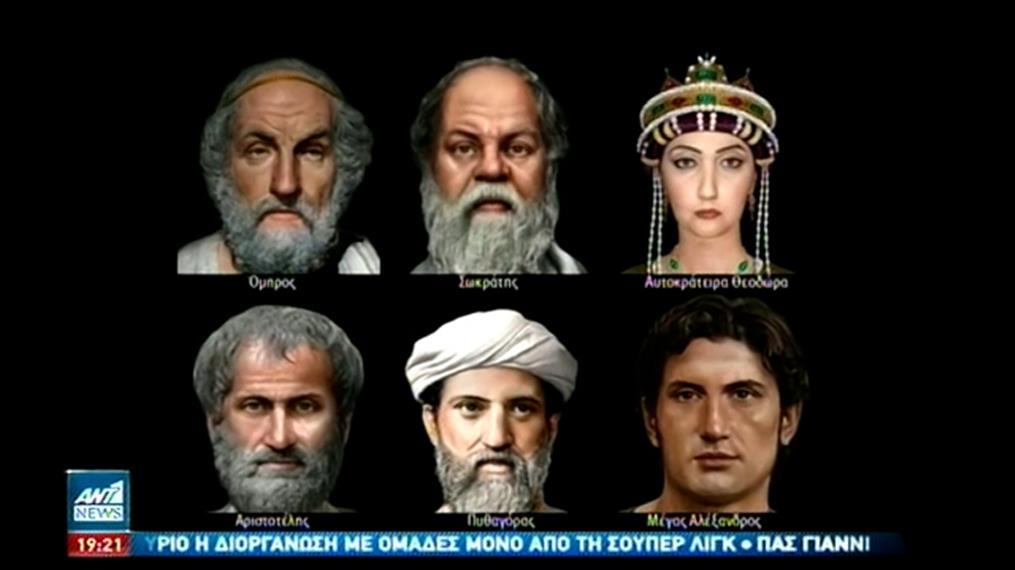 Τα πρόσωπα του Αριστοτέλη, του Ομήρου και του Μεγάλου Αλεξάνδρου