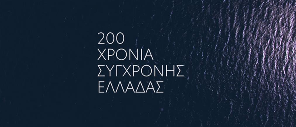 """Το πρώτο σποτ της Επιτροπής """"Ελλάδα 2021"""" (βίντεο)"""
