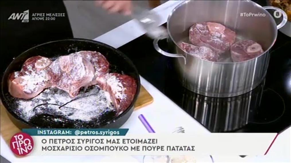 Συνταγή: Μοσχαρίσιο οσομπούκο με πουρέ πατάτας από τον Πέτρο Συρίγο