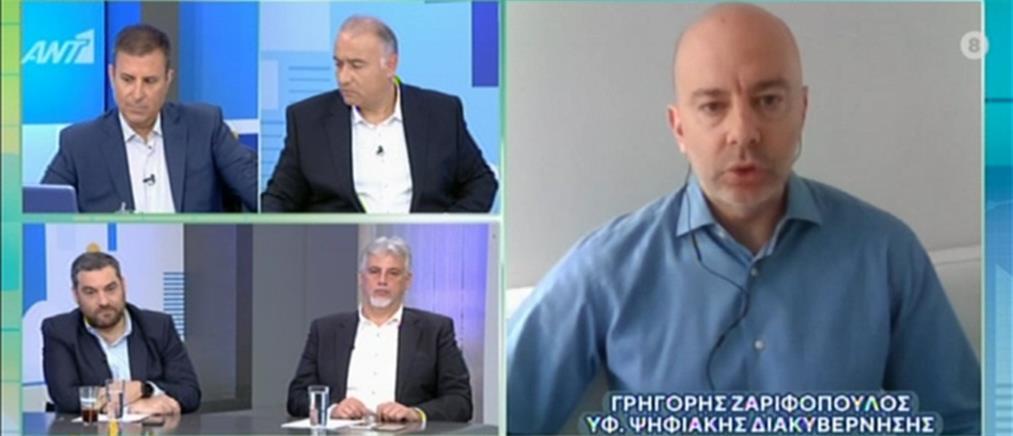 Ζαριφόπουλος στον ΑΝΤ1: έρχεται ο Προσωπικός Αριθμός για κάθε πολίτη (βίντεο)