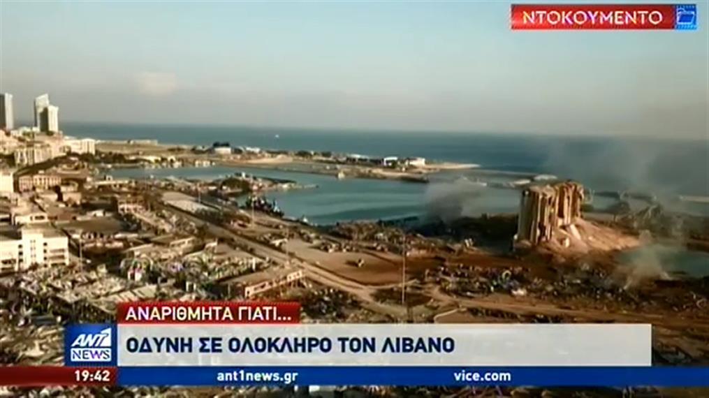 Θρήνος και όλεθρος στη Βηρυτό μετά τις εκρήξεις