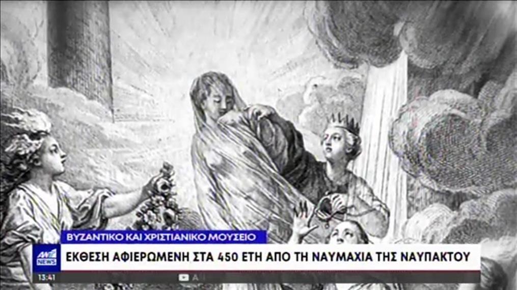 Ναυμαχία της Ναυπάκτου: έκθεση στο Βυζαντινό και Χριστιανικό Μουσείο