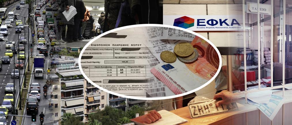 """""""Φορο-Γολγοθάς"""" για πληρωμές και δηλώσεις έως το τέλος του 2018"""