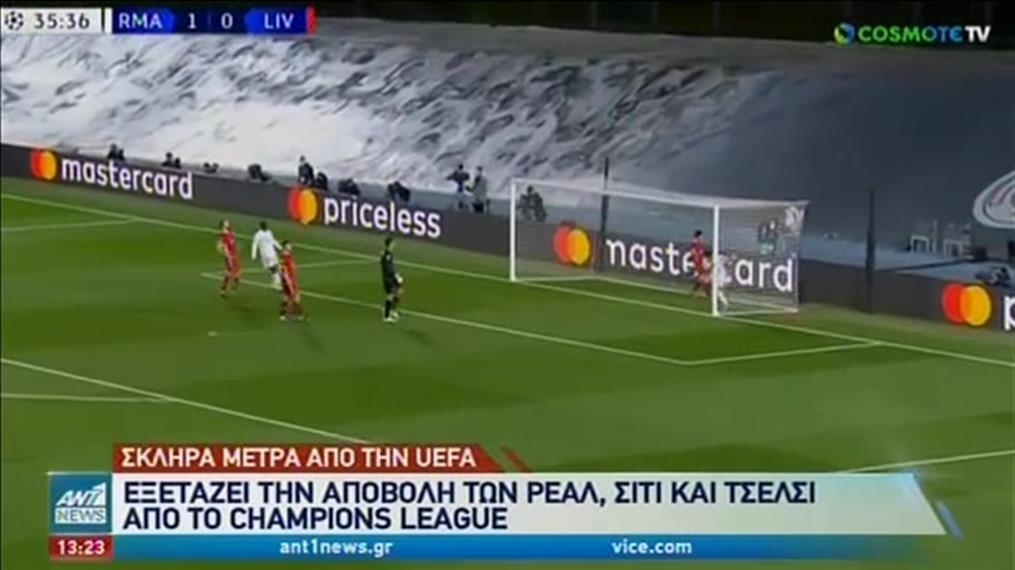 European Super League: μαίνεται ο σάλος αντιδράσεων