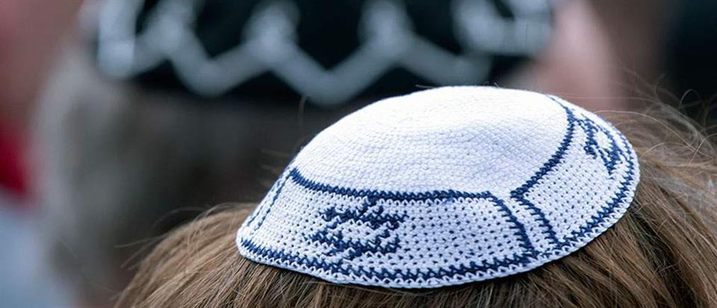 Γερμανία: σύσταση στους Εβραίους να μην φοράνε δημόσια το κιπά!