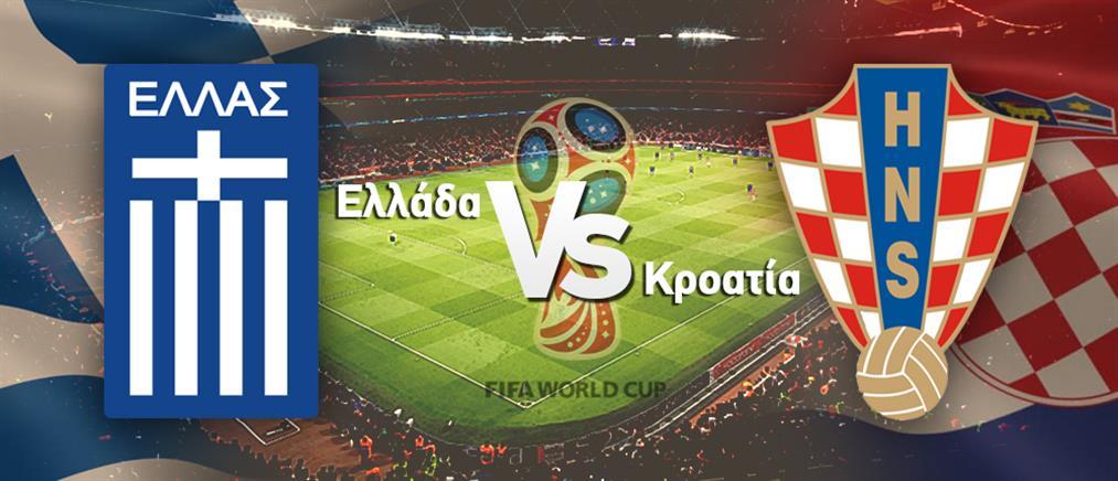 """Στο πλευρό της Εθνικής ο κόσμος – """"Ανάρπαστα"""" τα εισιτήρια για τον αγώνα με την Κροατία"""