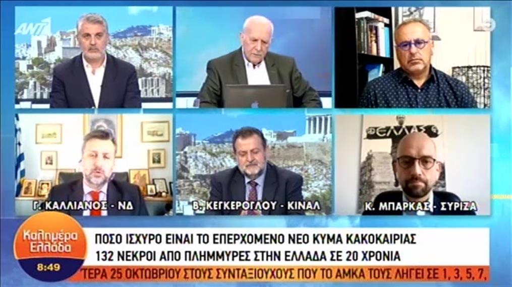 """Καλλιάνος - Μπάρκας - Κεγκέρογλου στο """"Καλημέρα Ελλάδα"""""""