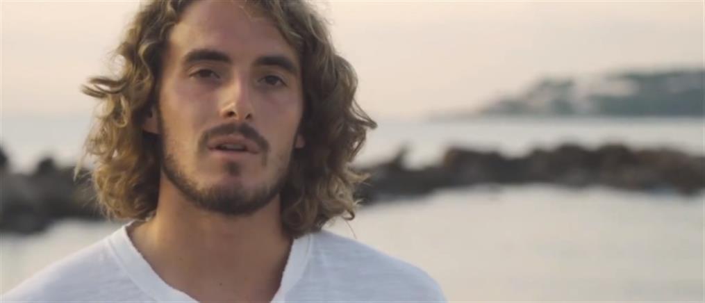 Ο Στέφανος Τσιτσιπάς σε σποτ για τον κορονοϊό (βίντεο)
