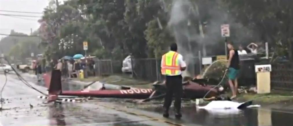 Χαβάη: ελικόπτερο συνετρίβη σε κατοικημένη περιοχή (βίντεο)