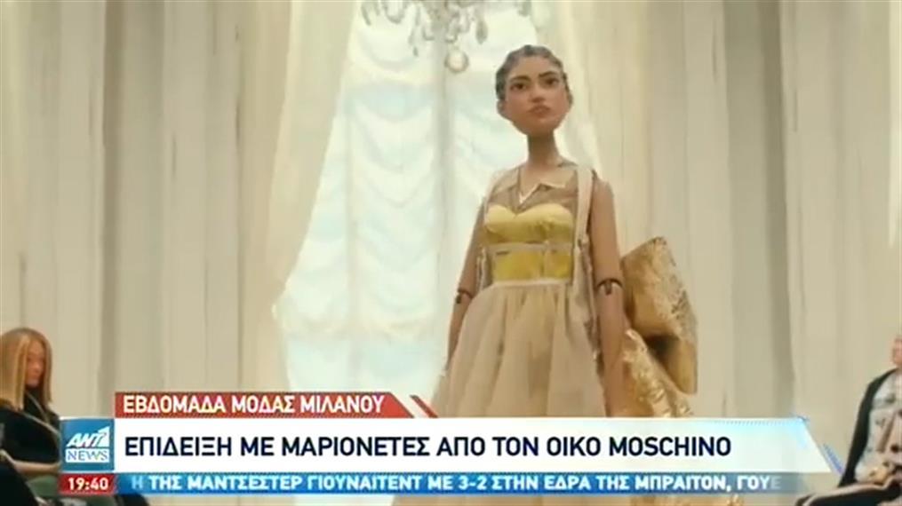Μιλάνο: Πρωτότυπες επιδείξεις μόδας λόγω κορονοϊού