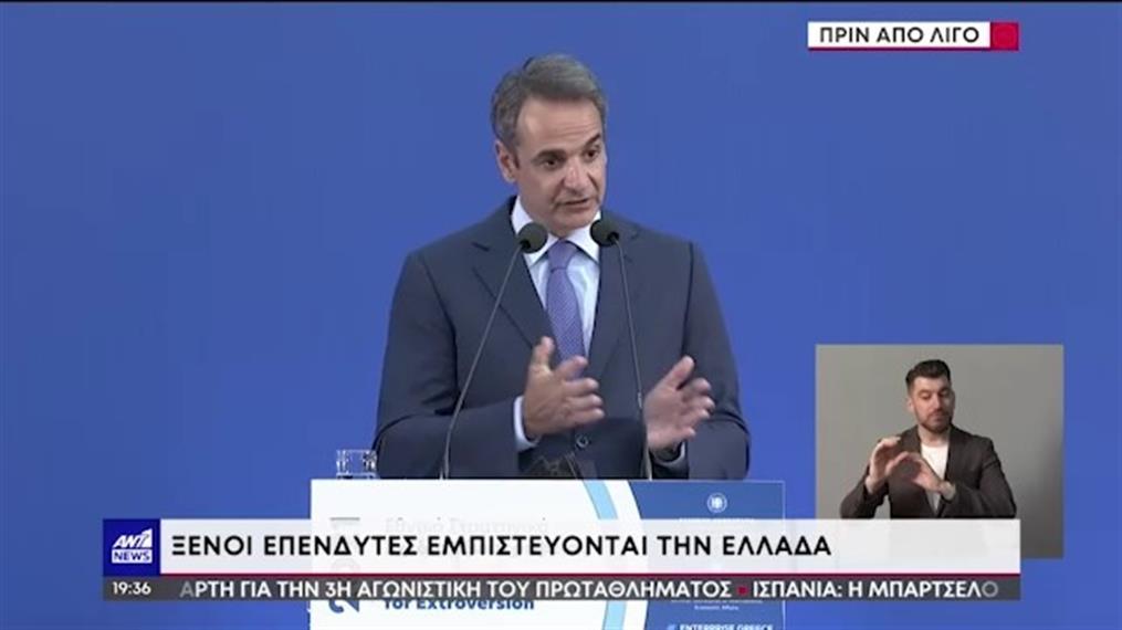 Μητσοτάκης: οι επενδυτές εμπιστεύονται την Ελλάδα