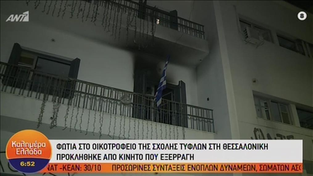 Φωτιά στο οικοτροφείο της σχολής τυφλών στη Θεσσαλονίκη