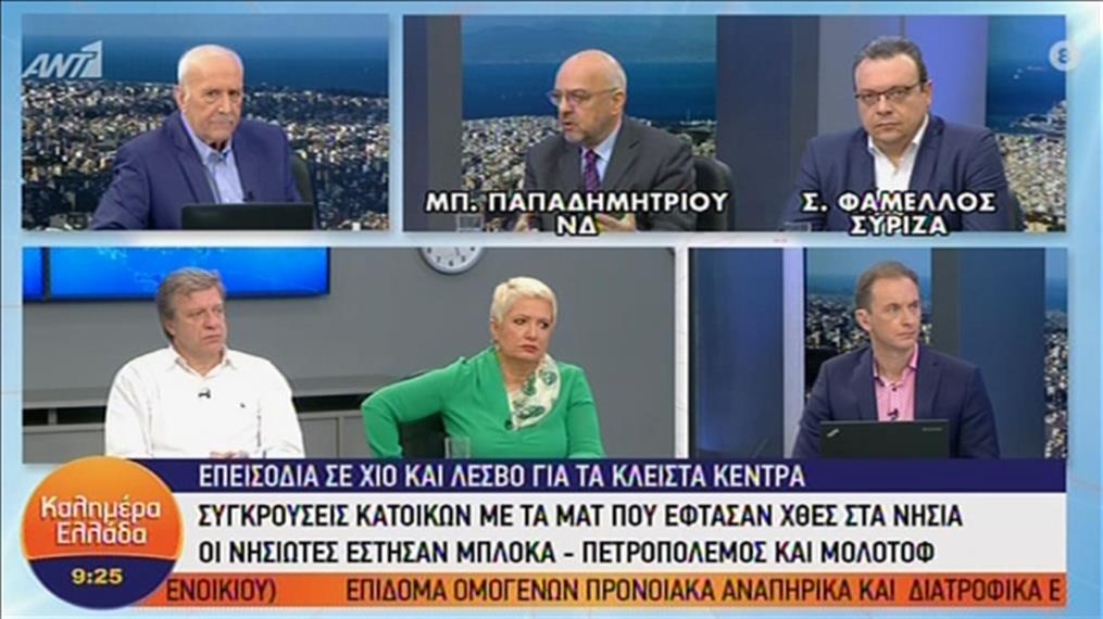 Οι Παπαδημητρίου και Φάμελλος στην εκπομπή «Καλημέρα Ελλάδα»