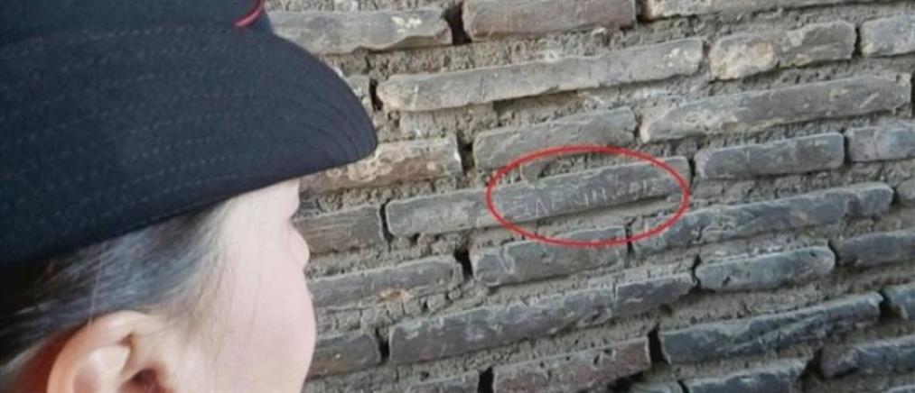 Συνελήφθη τουρίστρια που χάραξε το όνομα της στο Κολοσσαίο