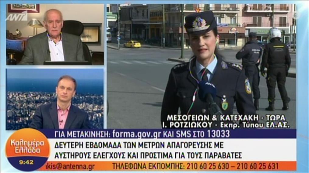 Η Εκπρόσωπος Τύπου της ΕΛΑΣ στην εκπομπή «Καλημέρα Ελλάδα»
