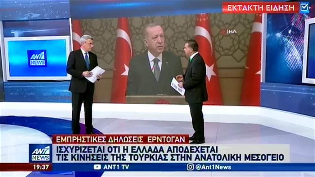 Ερντογάν: Αποδεκτό από την Ελλάδα το καθεστώς που κηρύξαμε στη Μεσόγειο