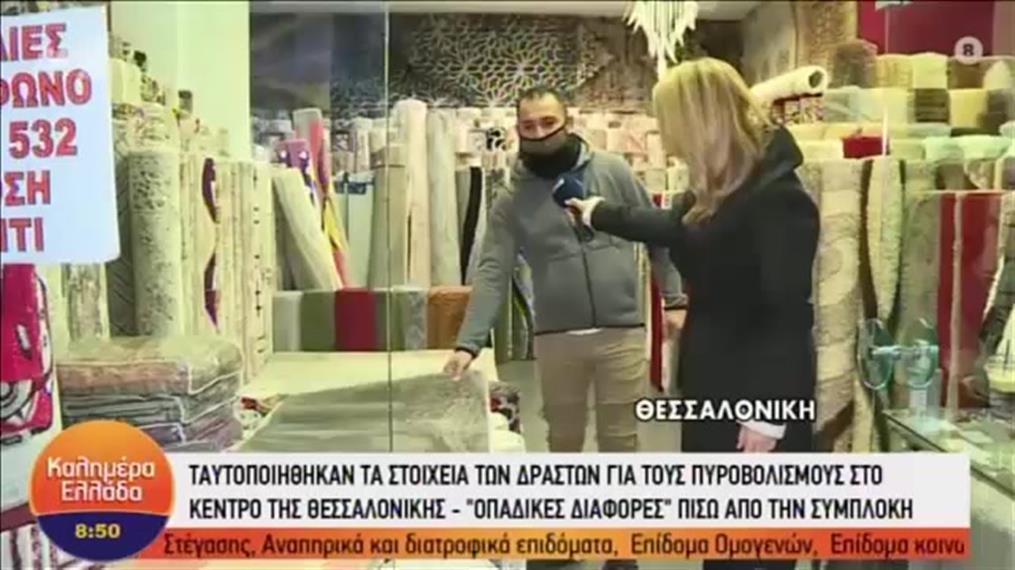 Πυροβολισμοί λόγω... οπαδικών διαφορών στη Θεσσαλονίκη