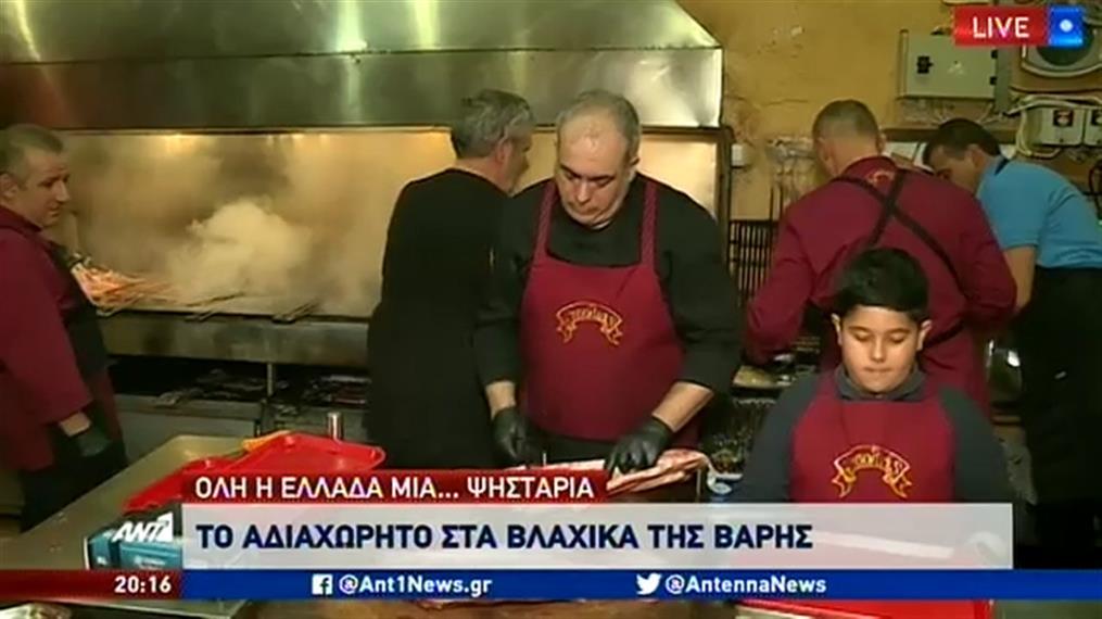 Τσικνοπέμπτη: Το αδιαχώρητο στις ταβέρνες σε Αθήνα και Θεσσαλονίκη